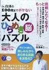 Dr白澤ひらめき脳パズル.jpg