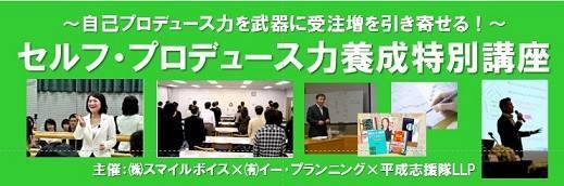 「セルフ・プロデュース力養成特別講座」.jpg