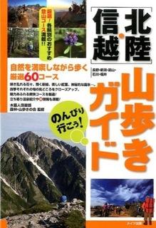 のんびり行こう! 北陸・信越 山歩きガイド.jpg
