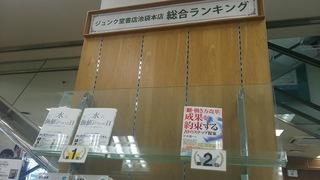 ジュンク堂総合.JPG