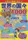 世界クイズ1000.jpg