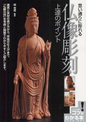 仏像彫刻上達のコツ.jpg