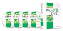 会社の営業DVD.jpg