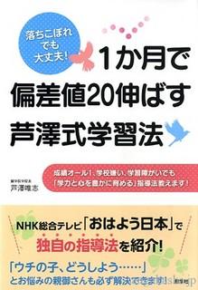 偏差値伸ばす芦澤式学習法.jpg