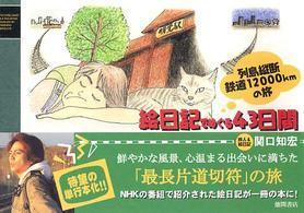 列島縦断鉄道12000Kmの旅.jpg