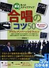 合唱のコツ50.jpg