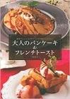 大人のパンケーキ.jpg