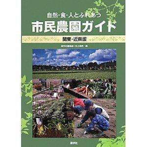 市民農園ガイド.jpg