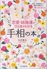 手相の本.jpg