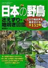 日本の野鳥.jpg