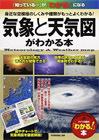 気象と天気図.jpg