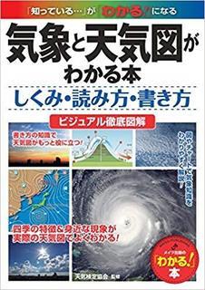 気象と天気図がわかる本.jpg