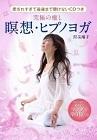 瞑想・ヒプノヨガ.jpg