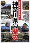 神奈川県の歴史.jpg