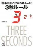 仕事が速いと言われる人の3秒ルール.jpg
