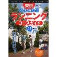 東京ランニングコースガイド.jpg