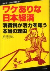 ワケありな日本経済.jpg