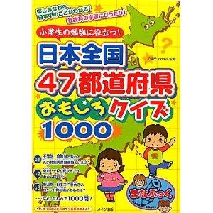日本全国47都道府県おもしろクイズ.jpg