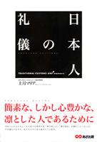 日本人の礼儀.jpg