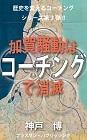 kagahansoudou_140H.jpg