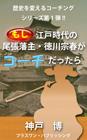moshi_edojidaino.jpg