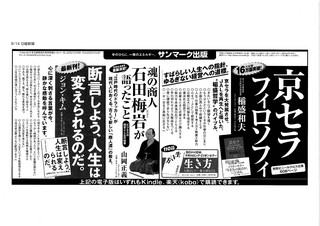 nikkei20140914.jpg