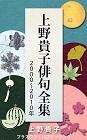 uenotakako_haiku.jpg